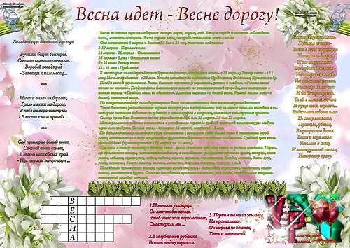 Картинки о весне для доу